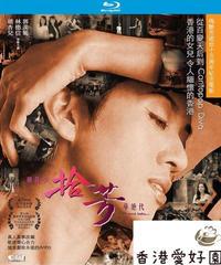 朝花夕拾・芳華絕代[Blu-ray]