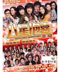 八星抱喜[DVD]