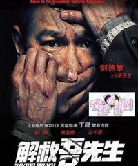 解救吾先生[Blu-ray]