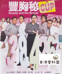 豐胸秘Cup [DVD]