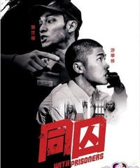 同囚 [Blu-ray]