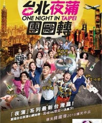 台北夜蒲團團轉[DVD]