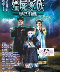 霊幻道士2 キョンシーの息子たち! (原題: 殭屍家族)[DVD] Panorama Ver.