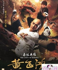 黃飛鴻之南北英雄[Blu-ray]