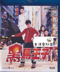 黒馬王子 [Blu-ray]
