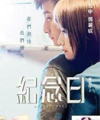紀念日[DVD]