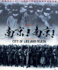 南京!南京! [DVD]