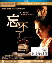 忘れえぬ想い (原題: 忘不了)[Blu-ray]