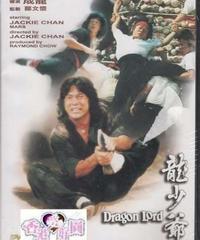 ドラゴンロード (原題: 龍少爺) [DVD]