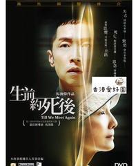 生前約死後[DVD]