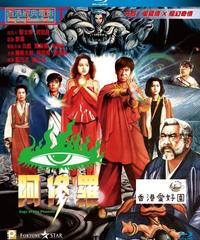孔雀王 アシュラ伝説(原題: 阿修羅) [Blu-ray]