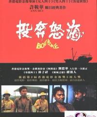 望郷ボートピープル(原題: 投奔怒海) [DVD]
