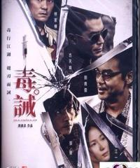 毒誡[DVD]