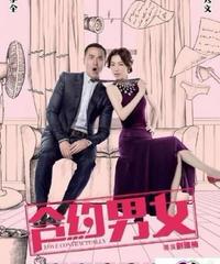 合約男女[DVD]