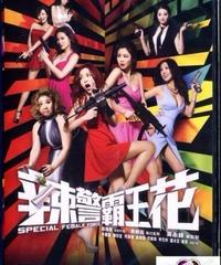 辣警霸王花[DVD]