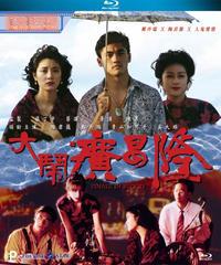大鬧廣昌隆[Blu-ray]