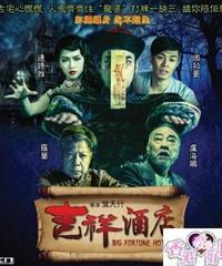 吉祥酒店[DVD]