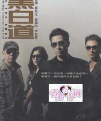 黒白道 [DVD]