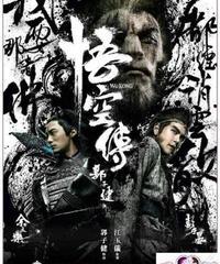 悟空傳[Blu-ray]