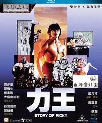 RIKI - OH/力王 (原題: 力王)[Blu-ray]
