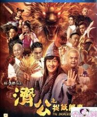 濟公之捉妖降魔[Blu-ray]