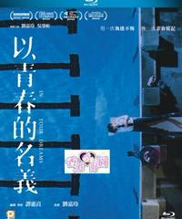 以青春的名義[Blu-ray]
