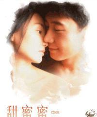 ラヴソング (原題: 甜蜜蜜)[DVD]