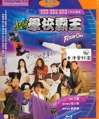 超級學校霸王 [Blu-ray]