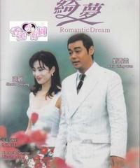 追女仔95之綺夢[DVD]
