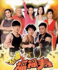 勁抽福祿壽 [DVD]