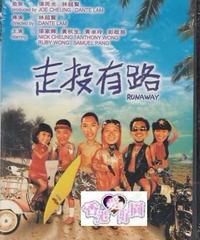 走投有路 [DVD]