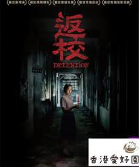 返校[DVD]