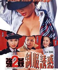 餌食 (原題: 強姦2制服誘惑) [DVD]