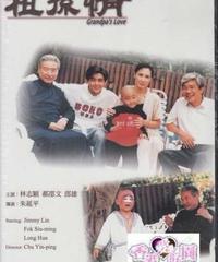 祖孫情  [DVD]