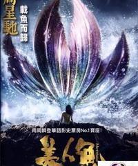 人魚姫 (原題: 美人魚)[DVD]