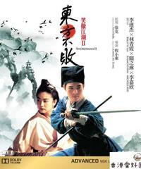 スウォーズマン 女神伝説の章 (原題: 笑傲江湖II東方不敗 ) [Blu-ray]
