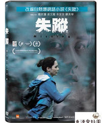 失蹤[DVD]