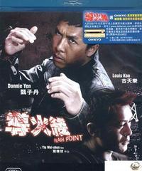 FLASH POINT (原題: 導火線) [Blu-ray]