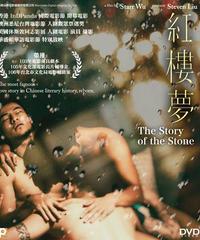 紅樓夢[DVD]