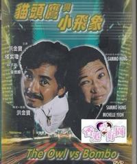 デブゴンの怪盗紳士録 (原題: 猫頭鷹與小飛象) [DVD]