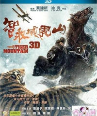 智取威虎山 3D Ver [Blu-ray]