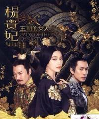 王朝的女人 - 楊貴妃[DVD]