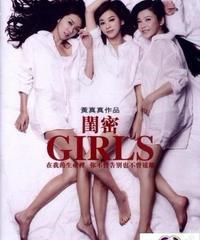 閨蜜[DVD]