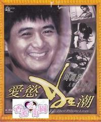 愛慾狂潮 [VCD]