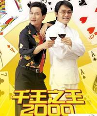 トリック・マスター (原題: 千王之王2000) [DVD]  CN Ver.