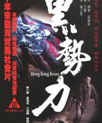 黒勢力[DVD]