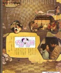 大奥 [DVD]