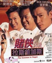 賭俠大戰拉斯維加斯 [Blu-ray]