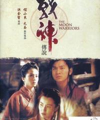 戦神 ムーン・ウォーリアーズ (原題: 戰神傳說) [DVD]