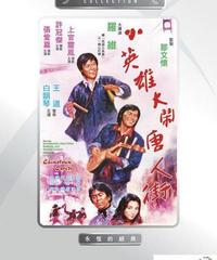 小英雄大鬧唐人街[DVD]